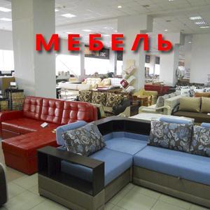 Магазины мебели Аргаяша