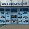 Автомагазины в Аргаяше