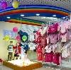 Детские магазины в Аргаяше
