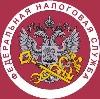 Налоговые инспекции, службы в Аргаяше