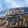 Зоопарки в Аргаяше