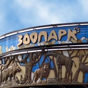 Зоопарки Аргаяша